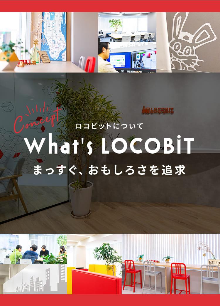 ロコビットについて What's LOCOBIT まっすぐ、おもしろさを追求